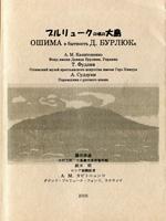 Україна-Японія, 2005. 87 сторінок.