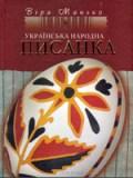 Віра Манько. Українська народна писанка