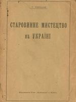 Київ, Криниця, 1918. 26 сторінок.