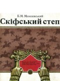 Б. М. Мозолевський. Скіфський степ