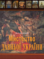 Київ, Либідь, 2002. 217 сторінок.