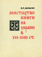 Львів, Видавництво львівського університету, 1971.
