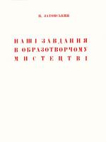 Київ, Мистецтво, 1933. 23 сторінки.