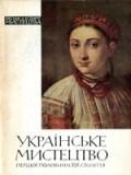 Я. Затенацький. Українське мистецтво першої половини 19 століття