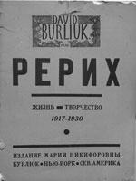 Нью-Йорк, Издательство Марии Никифоровны Бурлюк, 1930. 33 сторінки.