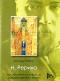 Каталог работ Н. Рериха из собрания Горловского художественного музея