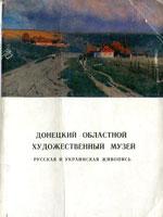 Москва. Советский художник, 1978. 21 сторінка.