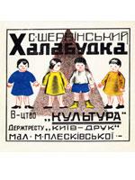 Київ, Культура, 1929. 12 сторінок.