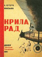 Харків, Молодий більшовик, 1931. 12 сторінок.