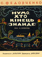 Київ, Культура, 1929. 17 сторінок.