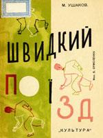 Київ, Культура, 1931. 9 сторінок.