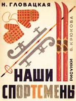 Киев, Культура, 1930. 13 сторінок.