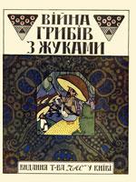"""Видання товариства """"Час"""" у Києві, 1919. 13 сторінок."""