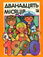 Київ, Веселка, 1989.