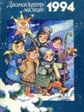 Дванадцять місяців. 1994. Настільна книга-календар