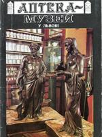 Львів, Каменяр, 1989. 36 сторінок.