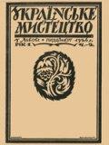 Українське мистецтво, №2 - 1926