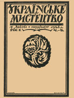 36 сторінок. № 2 (листопад) за 1926 рік.