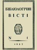 №1 (14) за 1927 рік. 132 сторінки.