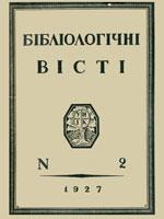 №2 (15) за 1927 рік. 128 сторінок.
