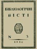 Бібліологічні вісті, №3 - 1926