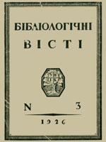 100 сторінок. №3 (12) за 1926 рік.