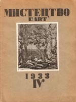 №4 за 1933 рік.
