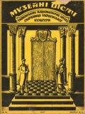 Музейні вісті, 3-4 - 1957