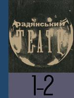 №1-2 за 1931 рік. 127 сторінок.