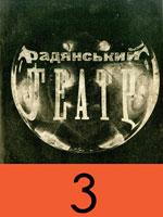 №3 за 1931 рік. 85 сторінок.