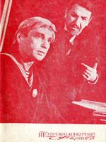 №17 за 1978 рік. 36 сторінок.
