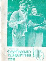 №1 за 1991 рік. 36 сторінок.