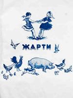 Київ, Дитвидав, 1958. 38 сторінок.