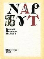 Ленинград, Искусство, 1985. 240 сторінок.