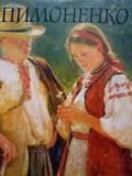 І. В. Огієвська. Микола Пимоненко. Альбом