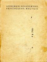 Львів, Асоціація незалежних українських мистців, 1933. 32 сторінки.