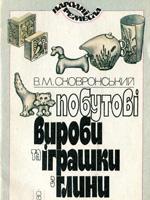 Київ, Урожай, 1994. 50 сторінок.