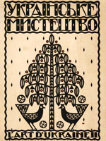 Київ-Прага, Український громадский видавничий фонд, 1926. 102 сторінки.