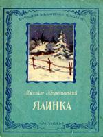 """Київ, Видавництво ЦК ЛКСМУ """"Молодь"""", 1954. 14 сторінок."""