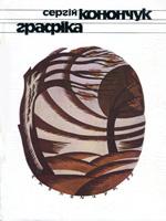 Київ, Мистецтво, 1988. 99 сторінок.