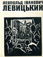 Київ, Мистецтво, 1969. 72 сторінки.