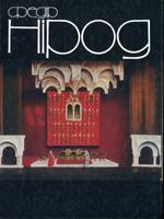 Київ, Мистецтво, 1988. 157 сторінок.