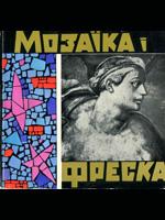 Київ, Мистецтво, 1966. 134 сторінки.