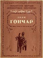 Київ, Видавництво Академії архітектури Української РСР, 1952. 18 сторінок.