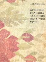 Київ, Наукова думка, 1979. 156 сторінок.