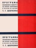 Програма Всесоюзного конкурсу на проект пам`ятника і музею на могилі Т. Г. Шевченка. Художнє оформлення і макет верстки - Василь Єрмілов