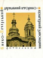Київ, Мистецтво, 1974. 128 сторінок.