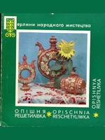 Київ, Мистецтво, 1972. 96 сторінок.