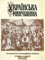 Київ, Либідь, 1994. 256 сторінок.