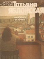 Москва, Советский художник, 1980. 114 сторінок.